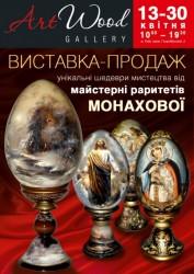 выставка Монаховой