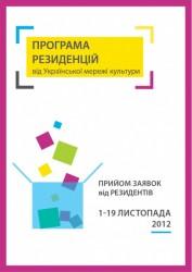 Программа резиденций для менеджеров культуры