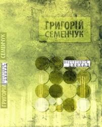 Григорий Семенчук