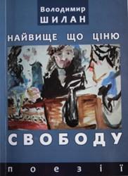 Поэзия Владимира Шилана