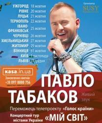 Концертный тур Павла Табакова