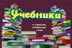 новые учебники
