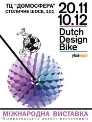 Выставка странных велосипедов