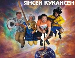 Поп-рок группа Янсен Кукансен