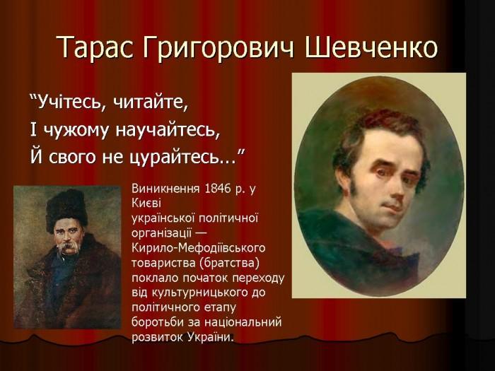 Стих тараса шевченко про себя