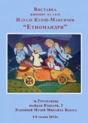 Этностранствия от Наталии Курий-Максимов