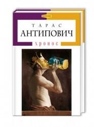 Тарас Антипович Хронос