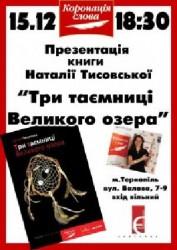 Роман Наталии Тисовской Три тайны Большого озера