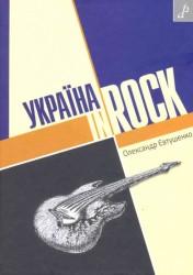 Украина in ROCK