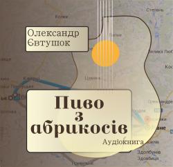 Александр Евтушок